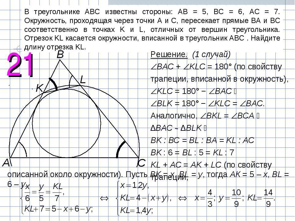 В треугольнике ABC известны стороны: AB = 5, BC = 6, AC = 7. Окружность, прох...