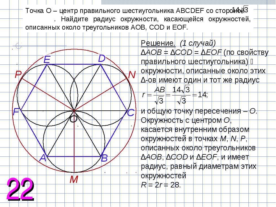 Решение. (1 случай) ∆AOB = ∆COD = ∆EOF (по свойству правильного шестиугольник...