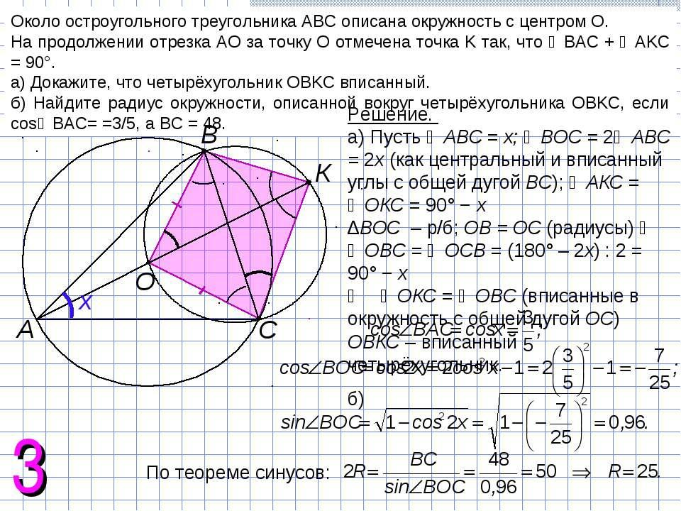 Около остроугольного треугольника ABC описана окружность с центром O. На прод...