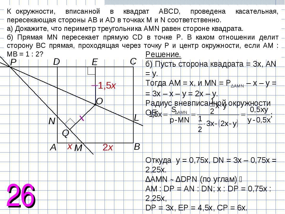 К окружности, вписанной в квадрат ABCD, проведена касательная, пересекающая с...