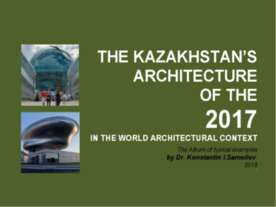The Kazakhstan's architecture of the 2017 in the World architectural context ...