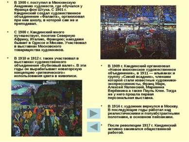 В 1900 г. поступил в Мюнхенскую Академию художеств, где обучался у Франца фон...