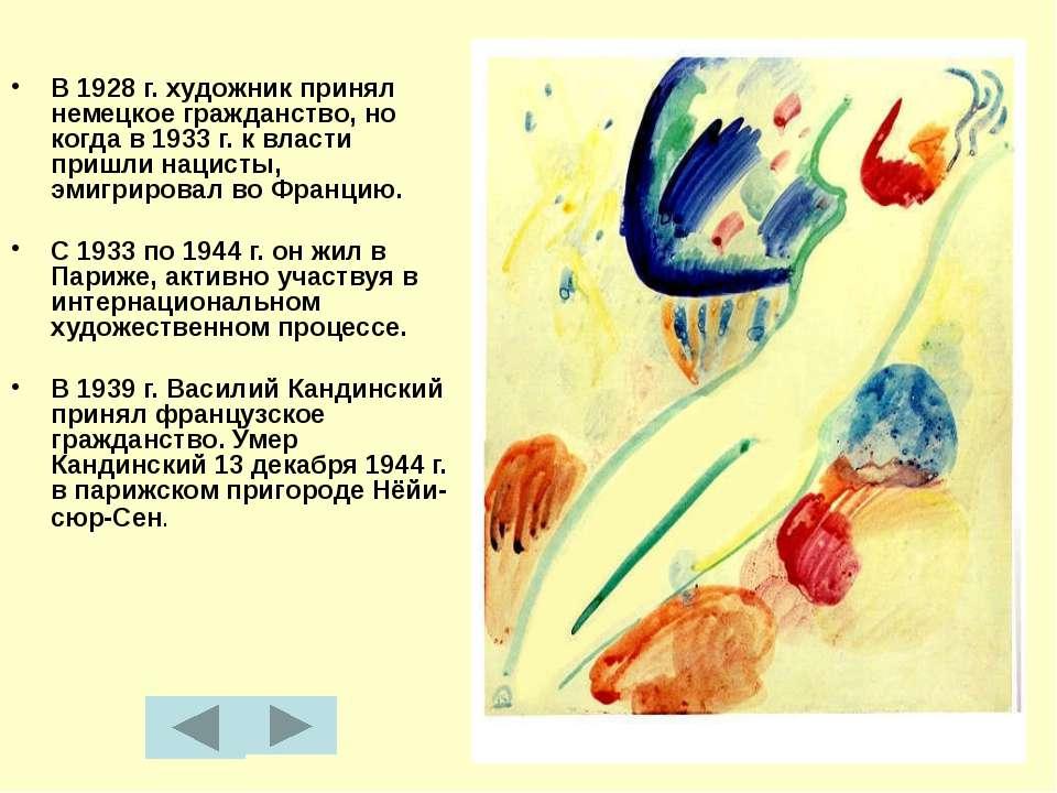 В 1928 г. художник принял немецкое гражданство, но когда в 1933 г. к власти п...