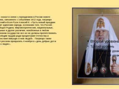 Вот что сказал в связи с учреждением в России нового праздника, связанного с ...