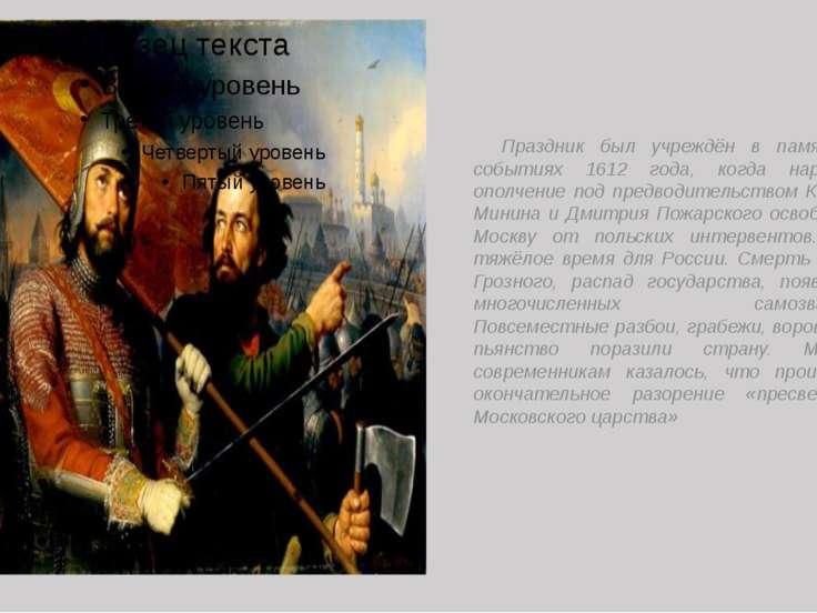 Праздник был учреждён в память о событиях 1612 года, когда народное ополчение...