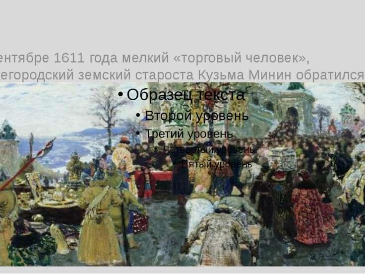 В сентябре 1611 года мелкий «торговый человек», нижегородский земский старост...