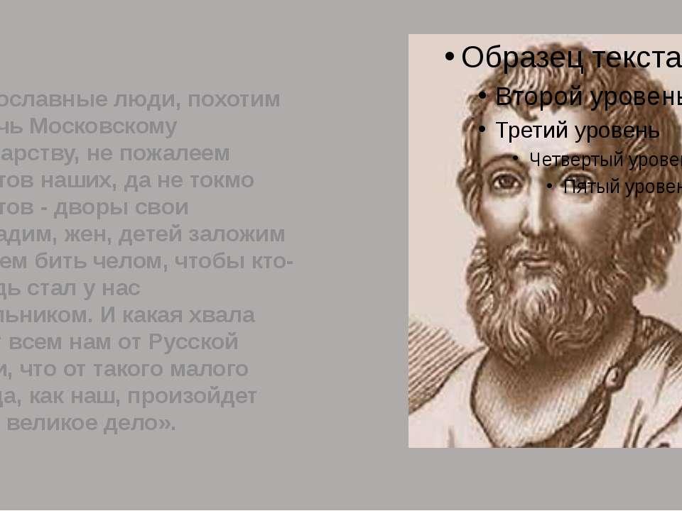 Православные люди, похотим помочь Московскому государству, не пожалеем живото...