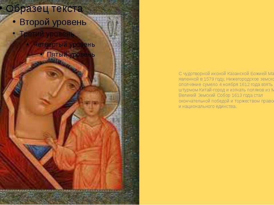 С чудотворной иконой Казанской Божией Матери, явленной в 1579 году, Нижегород...