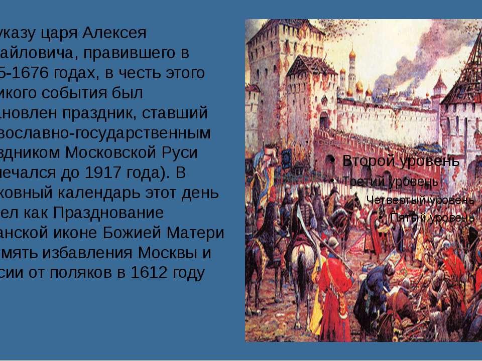 По указу царя Алексея Михайловича, правившего в 1645-1676 годах, в честь этог...