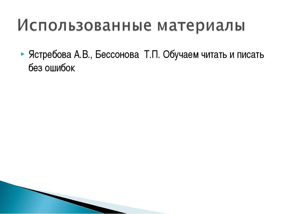 Ястребова А.В., Бессонова Т.П. Обучаем читать и писать без ошибок