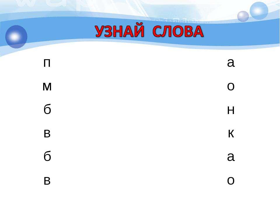 п а м о б н в к б а в о