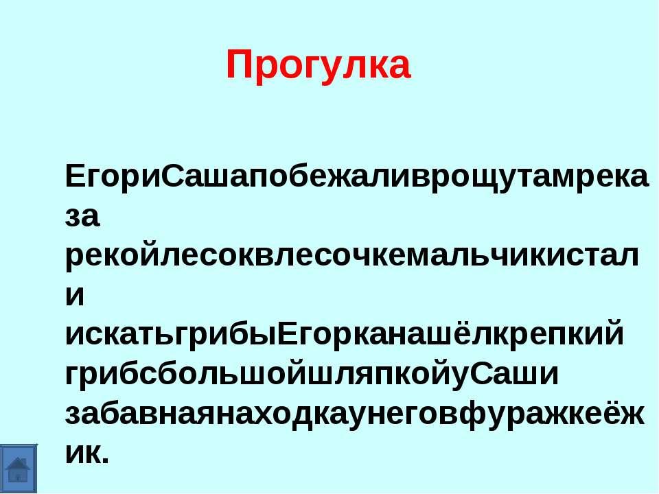 Прогулка ЕгориСашапобежаливрощутамреказа рекойлесоквлесочкемальчикистали иска...