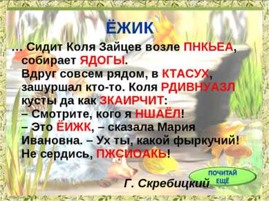 ЁЖИК … Сидит Коля Зайцев возле ПНКЬЕА, собирает ЯДОГЫ. Вдруг совсем рядом, в ...