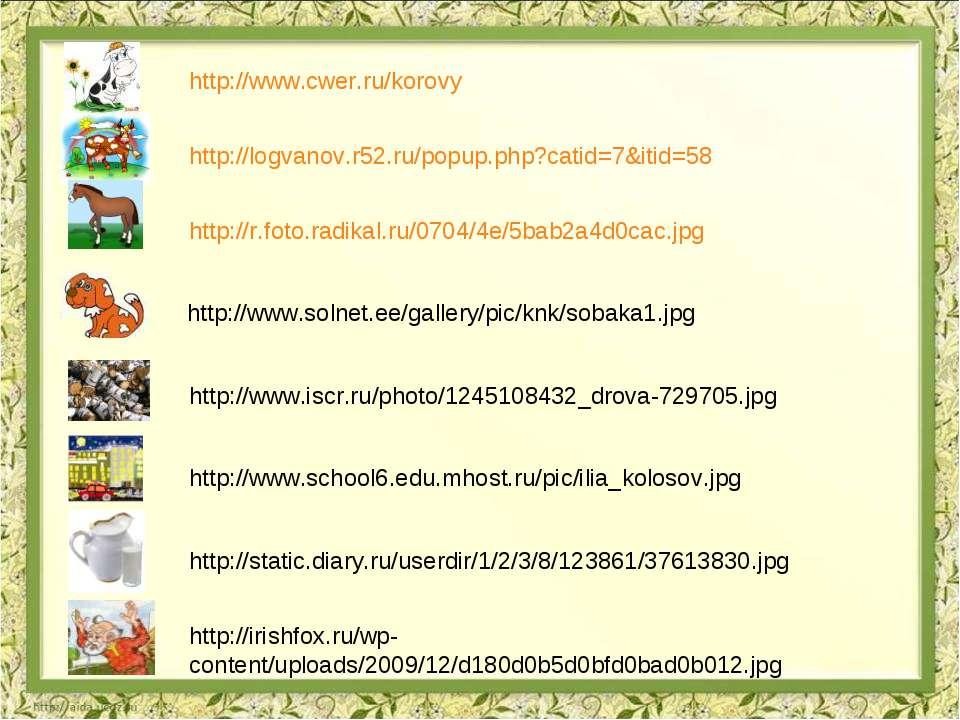 http://www.cwer.ru/korovy http://logvanov.r52.ru/popup.php?catid=7&itid=58 ht...