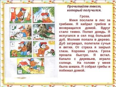 15.12.09 http://aida.ucoz.ru * Прочитайте текст, который получился. Гроза. Ме...