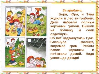 15.12.09 http://aida.ucoz.ru * За грибами. Боря, Юра, и Таня ходили в лес за ...