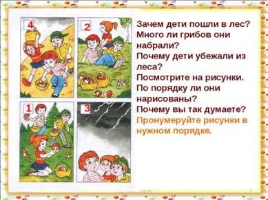 15.12.09 http://aida.ucoz.ru * Зачем дети пошли в лес? Много ли грибов они на...