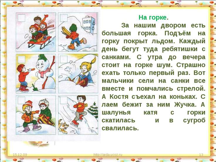 15.12.09 http://aida.ucoz.ru * На горке. За нашим двором есть большая горка. ...