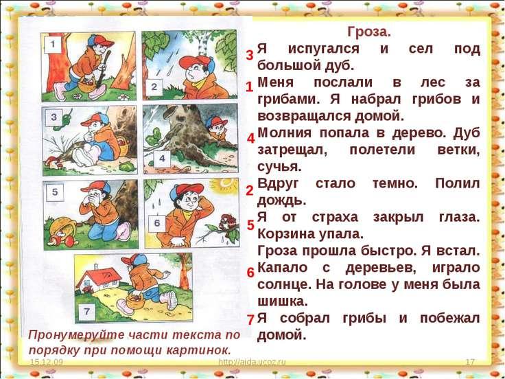 15.12.09 http://aida.ucoz.ru * Гроза. Я испугался и сел под большой дуб. Меня...