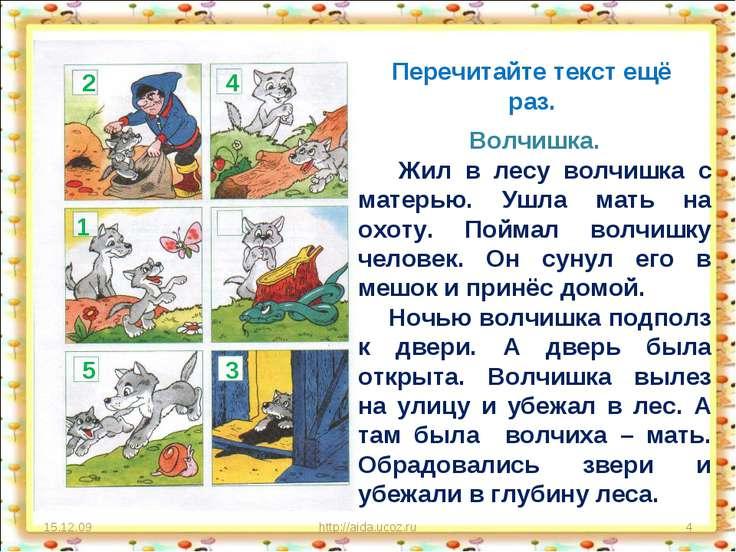 15.12.09 http://aida.ucoz.ru * Волчишка. Жил в лесу волчишка с матерью. Ушла ...
