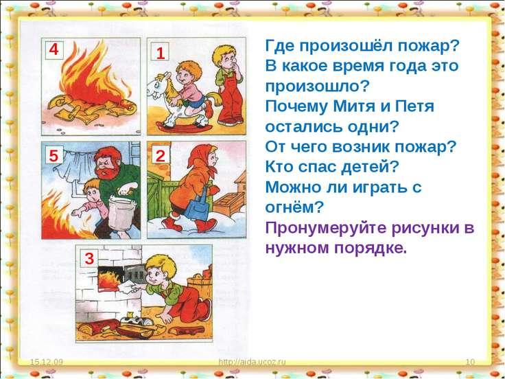 15.12.09 http://aida.ucoz.ru * Где произошёл пожар? В какое время года это пр...