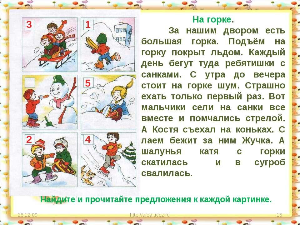 15.12.09 http://aida.ucoz.ru * 1 2 3 4 5 На горке. За нашим двором есть больш...