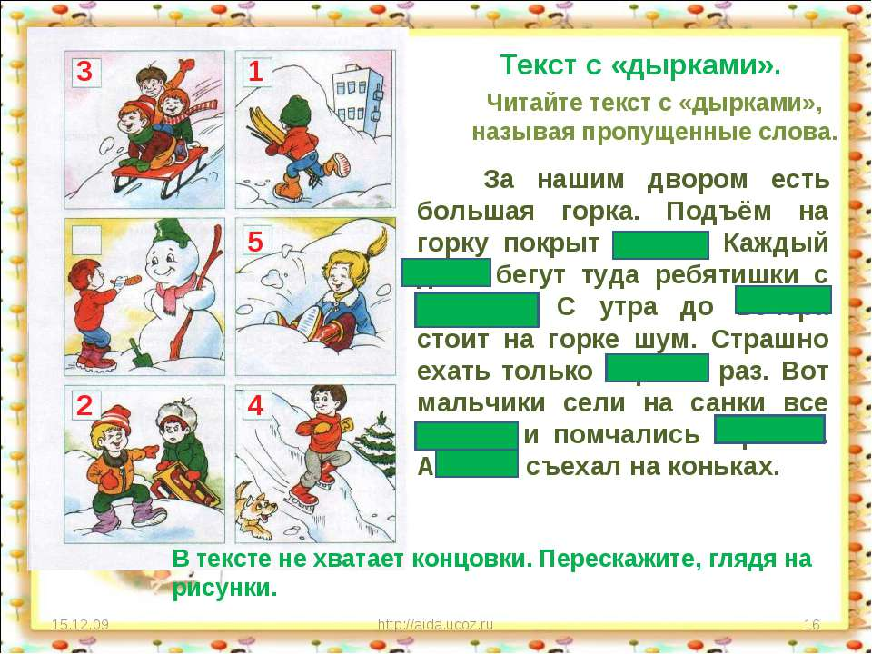 15.12.09 http://aida.ucoz.ru * 1 2 3 4 5 Текст с «дырками». Читайте текст с «...