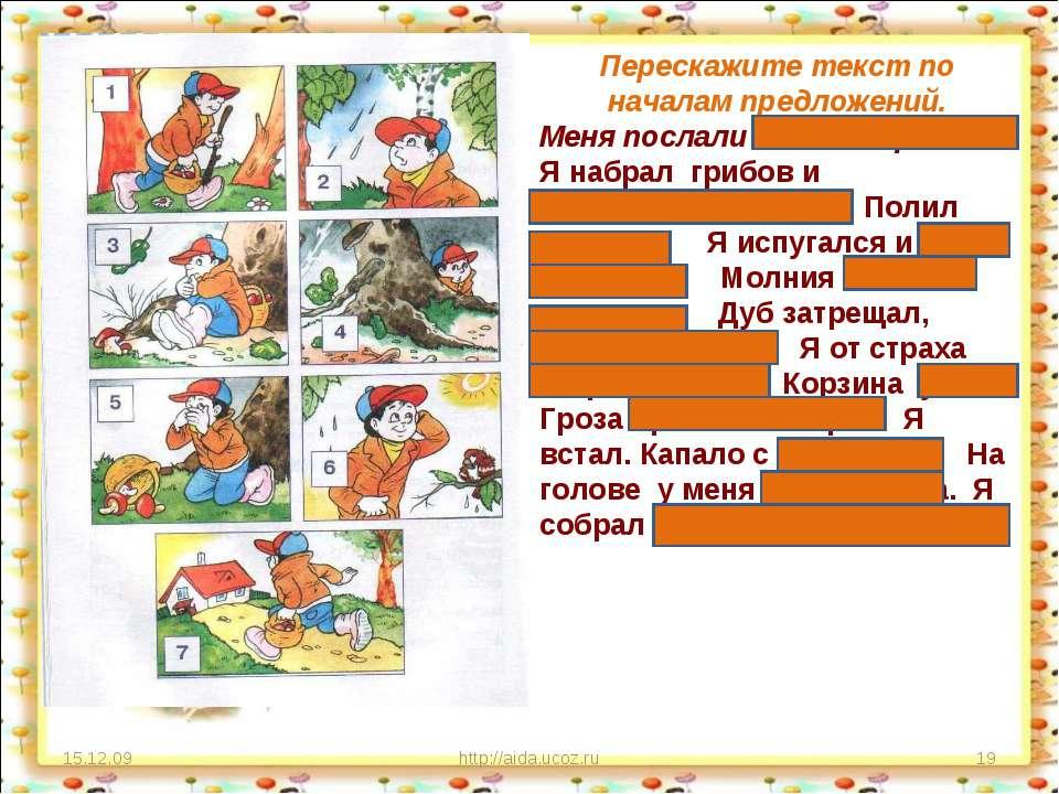 15.12.09 http://aida.ucoz.ru * Перескажите текст по началам предложений. Меня...