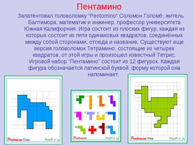 """Пентамино Запатентовал головоломку """"Pentomino"""" Соломон Голомб, житель Балтимо..."""
