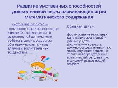 Развитие умственных способностей дошкольников через развивающие игры математи...