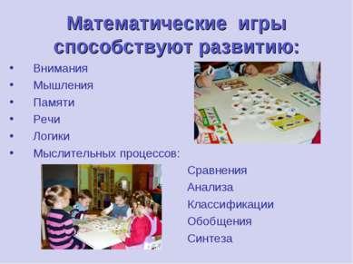 Математические игры способствуют развитию: Внимания Мышления Памяти Речи Логи...