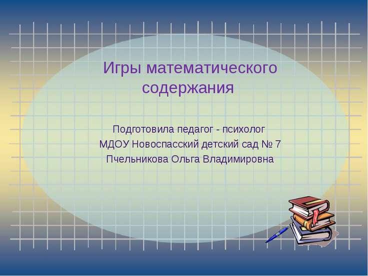 Игры математического содержания Подготовила педагог - психолог МДОУ Новоспасс...