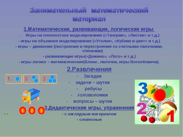 1.Математические, развивающие, логические игры Игры на плоскостное моделирова...