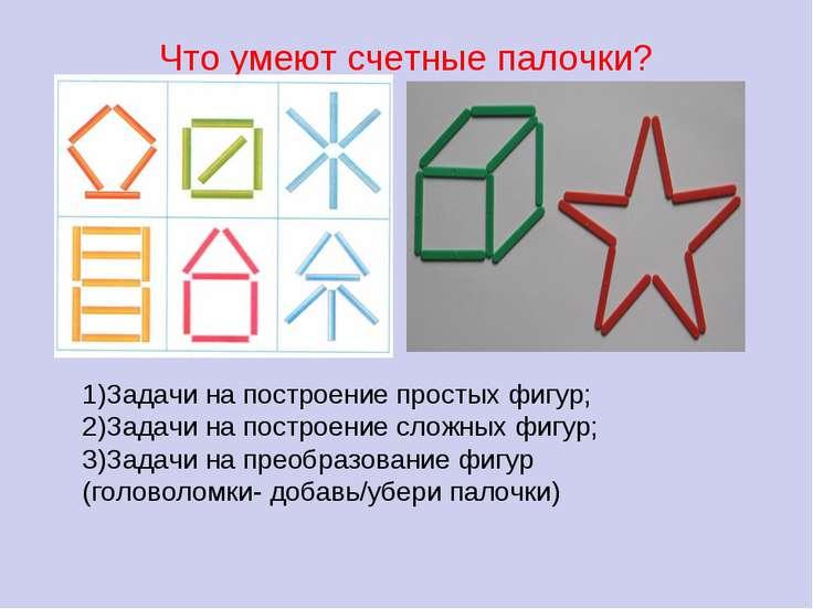 Что умеют счетные палочки? 1)Задачи на построение простых фигур; 2)Задачи на ...
