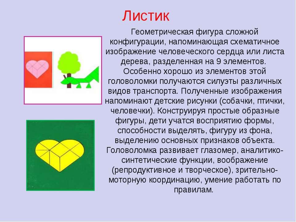 Листик Геометрическая фигура сложной конфигурации, напоминающая схематичное и...