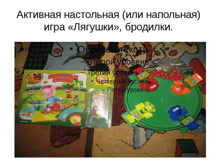 Активная настольная (или напольная) игра «Лягушки», бродилки.