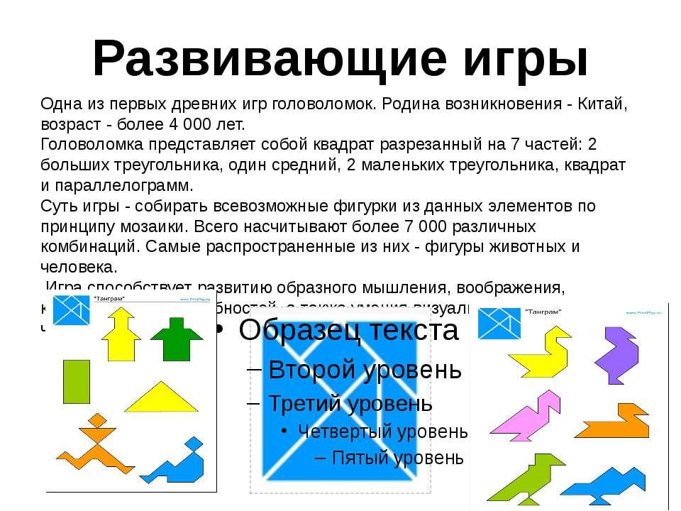 Развивающие игры Одна из первых древних игр головоломок. Родина возникновения...