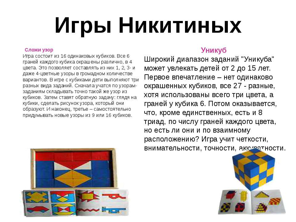 Игры Никитиных Сложи узор Игра состоит из 16 одинаковых кубиков. Все 6 граней...