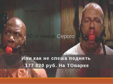 50 оттенков Серого SEO Или как не спеша поднять 177020 руб. На ТОварке Автор...