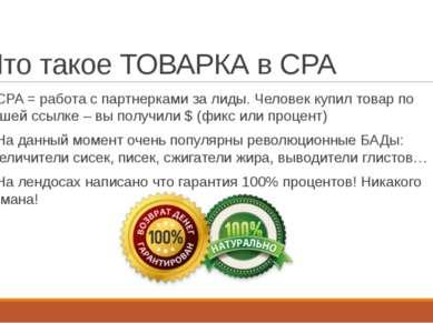 Что такое ТОВАРКА в CPA CPA = работа с партнерками за лиды. Человек купил тов...