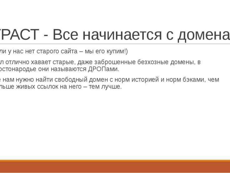 ТРАСТ - Все начинается с домена Если у нас нет старого сайта – мы его купим!)...