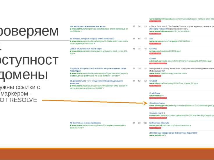Проверяем на доступность домены Нам нужны ссылки с таким маркером - CANNOT RE...