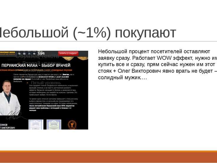 Небольшой (~1%) покупают Небольшой процент посетителей оставляют заявку сразу...