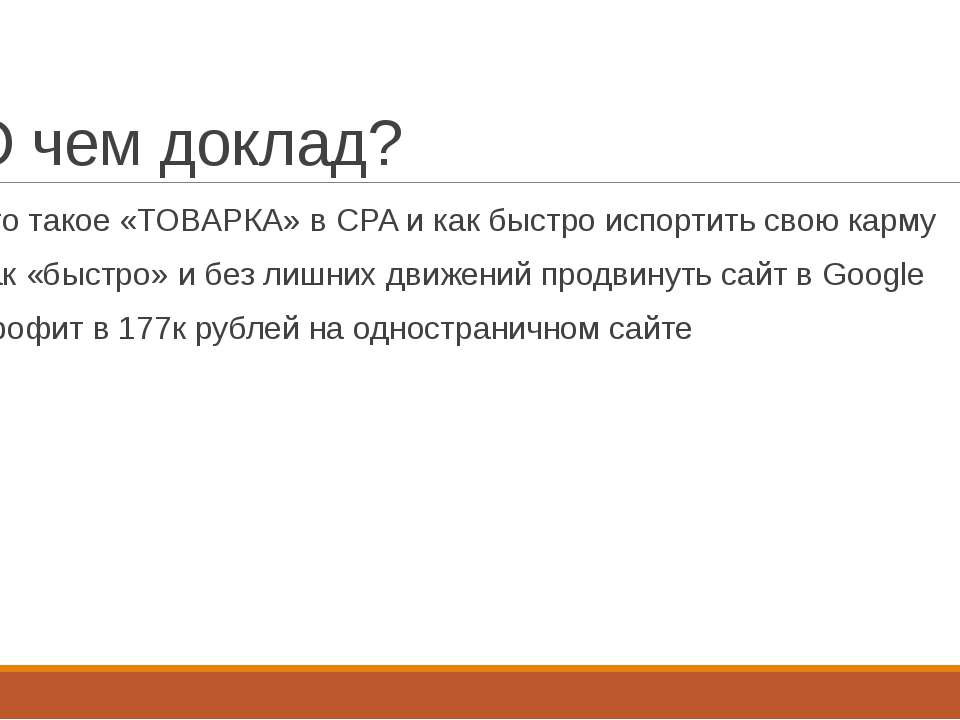 О чем доклад? Что такое «ТОВАРКА» в CPA и как быстро испортить свою карму Как...