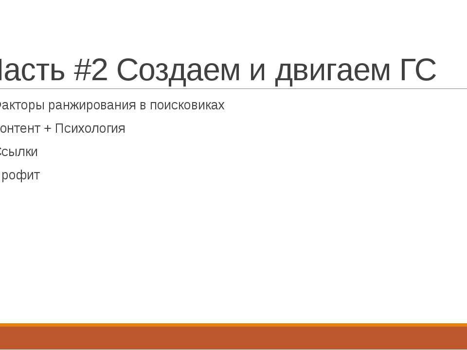 Часть #2 Создаем и двигаем ГС Факторы ранжирования в поисковиках Контент + Пс...