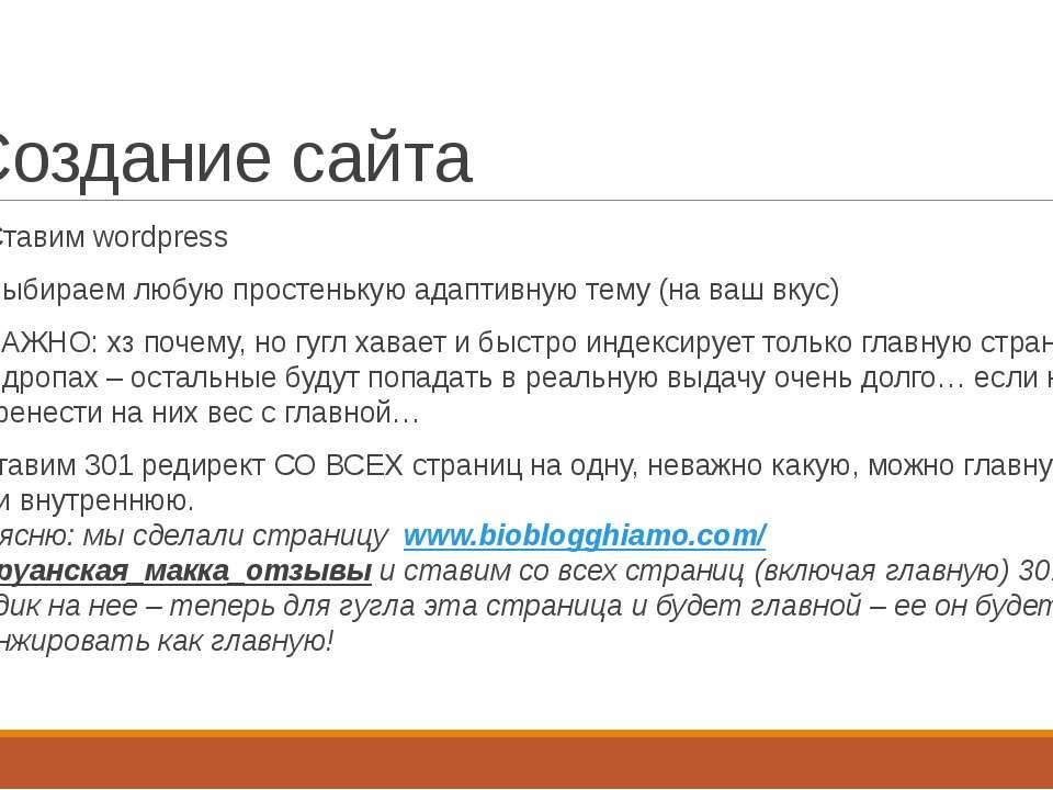 Создание сайта Ставим wordpress Выбираем любую простенькую адаптивную тему (н...