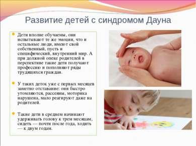 Развитие детей с синдромом Дауна Дети вполне обучаемы, они испытывают те же э...