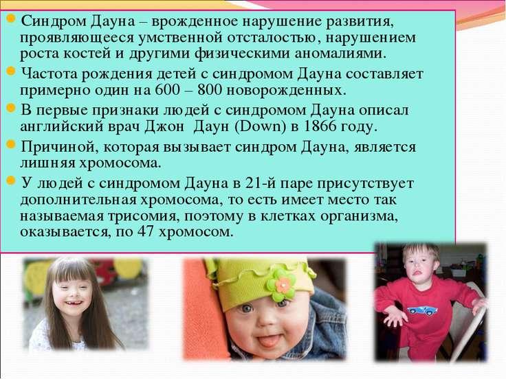Синдром Дауна – врожденное нарушение развития, проявляющееся умственной отста...