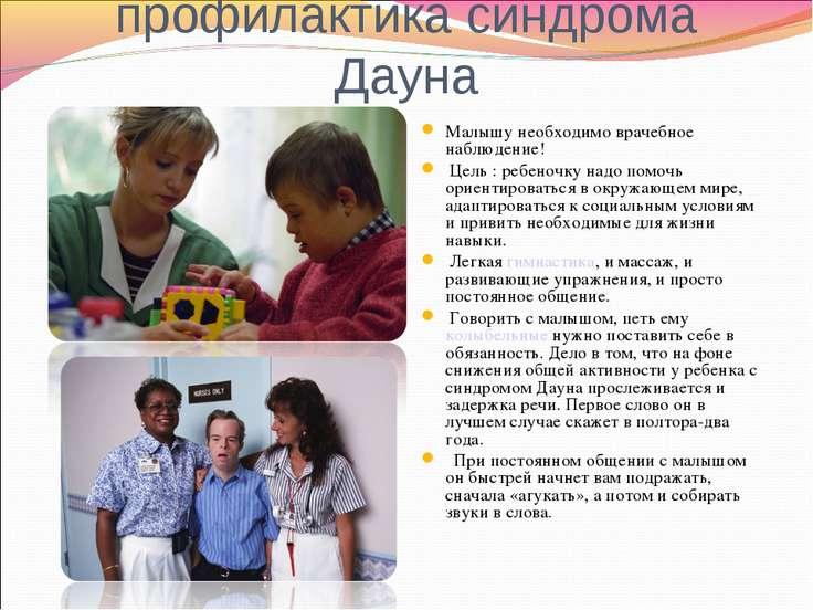 профилактика синдрома Дауна Малышу необходимо врачебное наблюдение! Цель : ре...