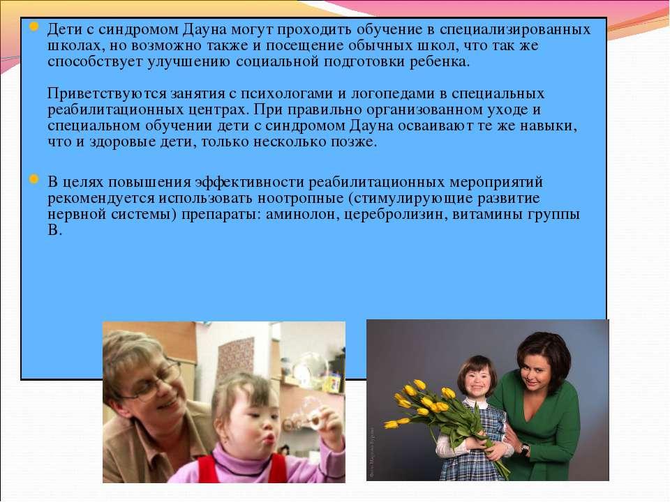 Дети с синдромом Дауна могут проходить обучение в специализированных школах, ...